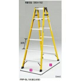 ピカコーポレイション FRP製はしご兼用脚立 FRP-SL12