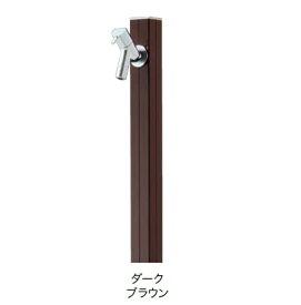 オンリーワンアクアルージュTK3-SKDB【水栓柱・立水栓セット(蛇口付き)】ダークブラウン