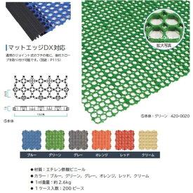 ミズシマ工業エイトチェッカーDX本体150×150×13mm1ケース(200ピース入)グリーン●420-0030グリーン