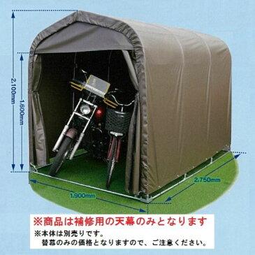 南栄工業 サイクルハウス SMS-150 SB型専用の替幕(天幕のみ) 注意 本体は付属しません