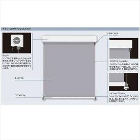 タカショーカセットスクリーンスタンダードタイプスウェラサンシルクパーラFR間口3000×出幅2000電動リモコン式電動リモコン式