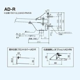 アルフィンAD-R逆勾配ひさしD1100×L2500サポートポール不要