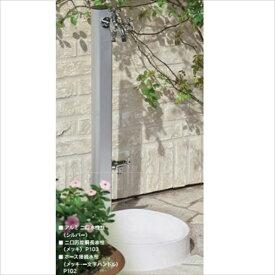 オンリーワンアルミ二口水栓柱900水栓柱HV3-ALS90S+パン+蛇口+補助蛇口セットシルバー