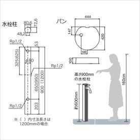 オンリーワンアルミ二口水栓柱900水栓柱+パン+蛇口+補助蛇口セットシルバー