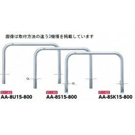 サンポールアーチステンレス製(H800)AA-8SK15-800