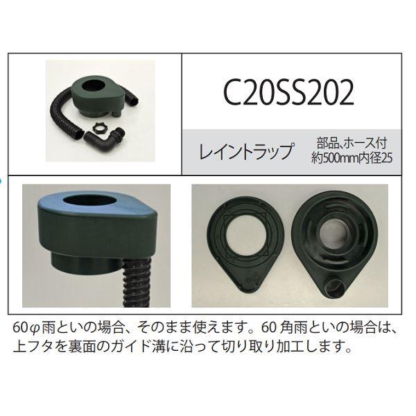 グローベンスリムタンクセット:丸・角レイントラップC20GR300