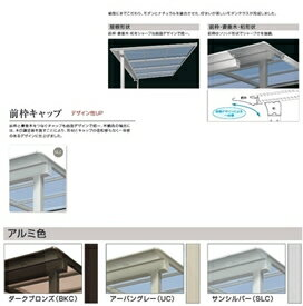 シャルレ1階用アルミ色枠5間×4尺関東間ロング柱ポリカ板1500タイプ
