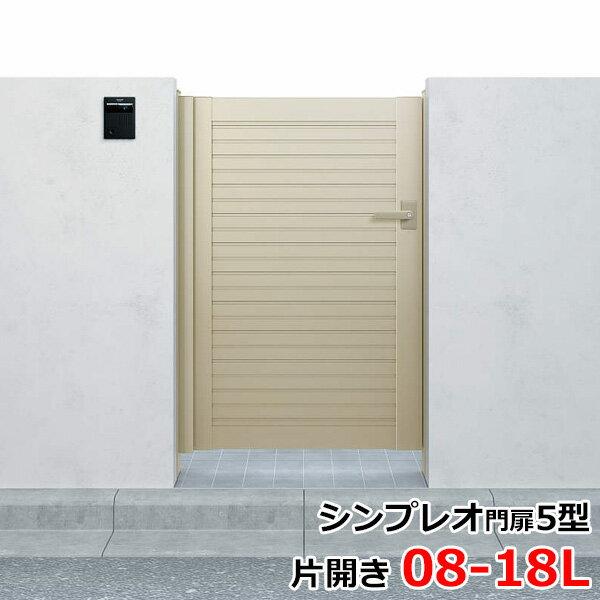 YKK ap シンプレオ門扉5型 片開き 門柱仕様 08-18L HME-5 【横目隠しデザイン】:エクステリアのキロ支店