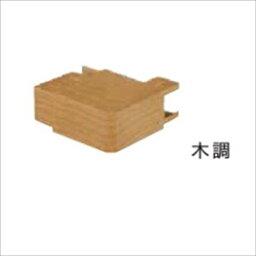 リクシル TOEX デザイナーズパーツ 角面材用コーナーキャップ 30×55壁付用 木調 8TYH36□□ 『外構DIY部品』