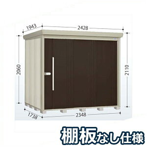 タクボ物置ND/ストックマン棚板なし仕様ND-2317一般型標準屋根『追加金額で工事も可能』『屋外用中型・大型物置』チャコールブラック