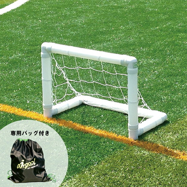 フットボールギア エアゴール スモール AirGoal Small AG-F01 『レジャー向けサッカーゴール 持ち運び可能』