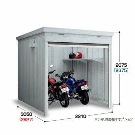 『配送は関東・東海 です』イナババイク保管庫FXN-2230Sスタンダード一般型土間タイプ『自転車・バイクの盗難対策にバイクガレ