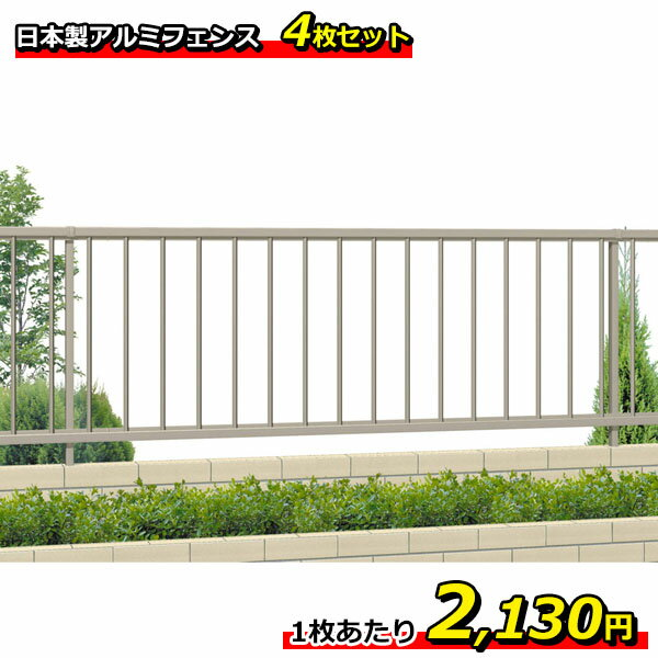 三協アルミ 形材フェンス マイエリア2 本体 H800 JB1F2008 #4枚セット 『アルミフェンス 柵』