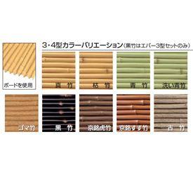【タカショー】タカショーユニバンブー3型セット60角柱(片面)基本型(両柱)高さ1800タイプゴマ竹