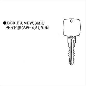 イナバ物置物置用スペアキーBSXBJMBWSMKサイド扉(SW-4,5)BJN用『A101〜A503』『物置の鍵が紛失したときに