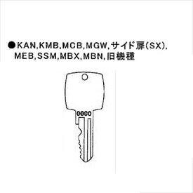 イナバ物置物置用スペアキーKANKMBMCBMGWサイド扉(SX)MEBSSMMBXMBN旧機種用『物置の鍵が紛失したときに』