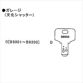 イナバ物置物置用スペアキーガレージ(文化シャッター)「B9001〜B9200」用*受注生産につき納期は約8週間かかります『物置の