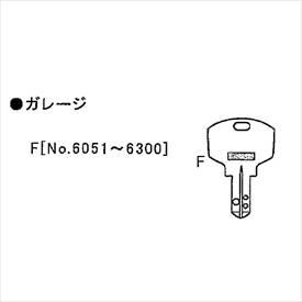 イナバ物置物置用スペアキーガレージ(三和シャッター)「No.6051〜6300」用*受注生産につき納期は約4週間かかります『物置
