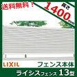 LIXIL TOEX ライシスフェンス13型 フリーポールタイプ 本体 T-14 【リクシル】 【目隠しルーバー アルミフェンス 柵】