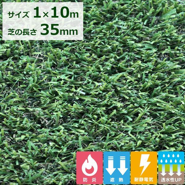 クローバーターフ プレミアムタイプ 人工芝:35mm 1m×10m CTP35 リアル 芝生 ロール グリーン