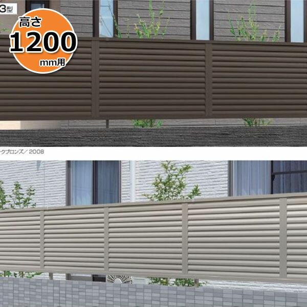 三協アルミ形材フェンスシャトレナ3型2012本体『三協立山アルミアルミフェンス柵横目隠しルーバーH1200』