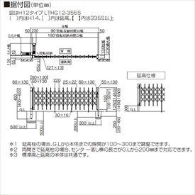 四国化成リフティングアコーHG木調タイプ片開き335SH14
