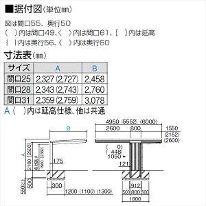 カーポート 1台用 オンライン 四国化成 マイポート neo 基本タイプ 標準