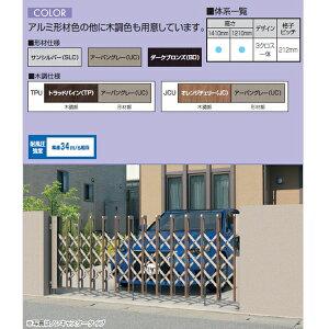 三協アルミエアリーナ2片開きセットノンキャスター標準柱39SH:1210木調仕様