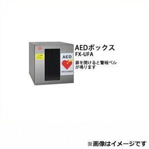 田島メタルワーク多機能ボックスFUNCTIONBOXFX-UFAAEDボックススチール『集合住宅用宅配ボックスマンション用』