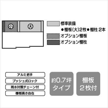 キロスタイル-SK キロスタイル物置  0.7坪タイプ 棚板付  『日本製 サンキンとコラボ!ホームセンターでも大人気シリーズです 中型・大型物置 屋外 DIY向け』 ギングロ