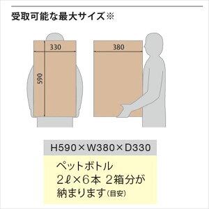 【ペットボトル2L×6本2箱分相当が納まる】ナスタ宅配ボックス据置タイプビッグ本体+台座セット前入前出KS-TLT450-S600-WW/KS-TLT450-SH100ホワイト×ホワイト