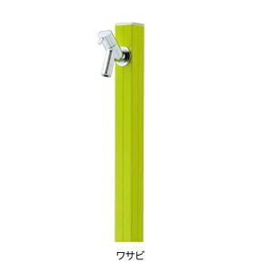 オンリーワンアクアルージュTK3-SKWA【水栓柱・立水栓セット(蛇口付き)】ワサビ