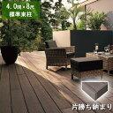 リクシル デッキDS 片勝ち納まり 4間×8尺 標準束柱Aセット(固定束 高さ550mm) 『ウッドデッキ 人工木』