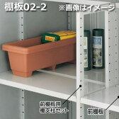 イナバ物置 MJX型 棚板02-2 H1-0272 2枚1組 ※MJNにも取付可