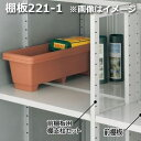 イナバ物置 MJX型 棚板221-1 H2-2171 1枚1組 *MJNにも取付可