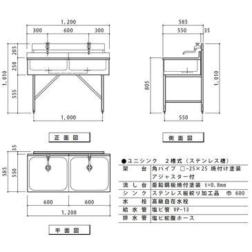 日野興業 ユニシンク 2槽式 『ガーデン 流し台』
