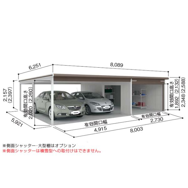 ヨドガレージラヴィージュVGC-3059+VKC-5059オープンスペース連結タイプ『シャッター車庫ガレージ』