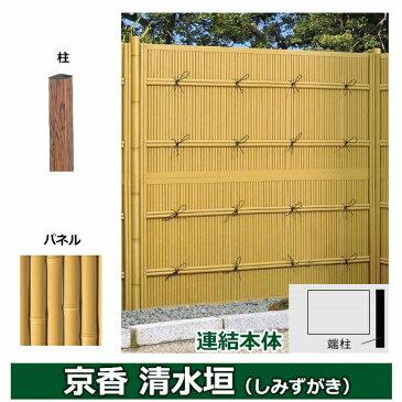リクシル 竹垣フェンス 京香 清水垣 ユニット型 間仕切りタイプ 両面仕様セット 連結本体 柱:木目調 角柱 W-20  T-15