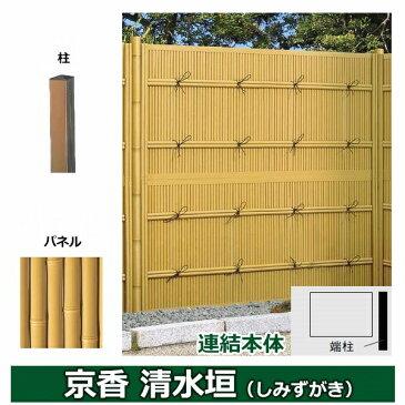 リクシル 竹垣フェンス 京香 清水垣 ユニット型 間仕切りタイプ 両面仕様セット 連結本体 柱:ブロンズ 角柱 W-20  T-21