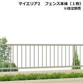 三協アルミ 形材フェンス マイエリア2 本体 H800 JB1F2008 【アルミフェンス 柵】