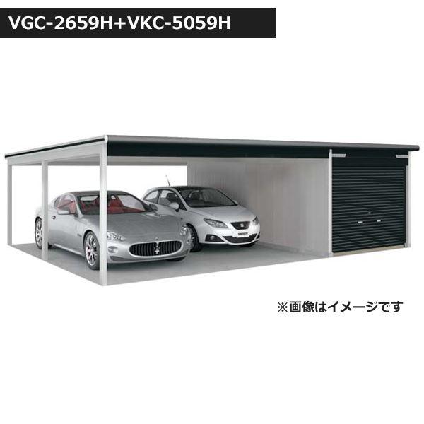 ヨドガレージラヴィージュ3VGC-2659H+VKC-5059H一般地型オープンスペース連結タイプ背高H『シャッター車庫ガレージ