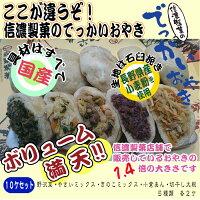 長野県産石臼挽き小麦粉使用、喜六さんのでっかいおやき10個セット