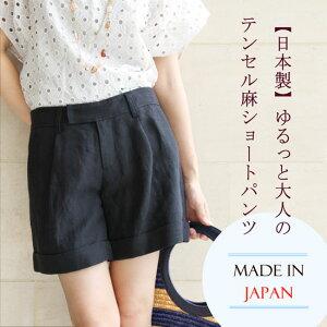 【SALE☆】【ショートパンツ】【日本製】大人顔ゆるめの麻ショートパンツ【メール便可】レディースファッションボトムリネンパンツ