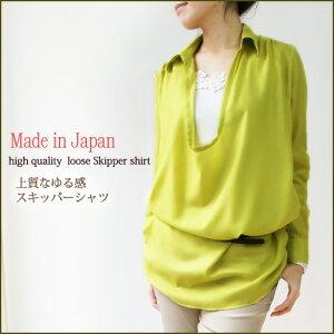【日本製】【シャツ】【チュニック】深Uスキッパーカラーシャツ