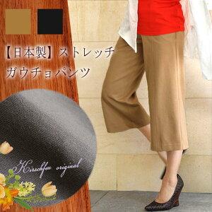 【送料無料日本製パンツポンチガウチョパンツボリュームと半端丈がおしゃれな上質ポンチのガウチョパンツレディースファッションパンツレディースファッションパンツ