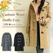 日本製【ダッフルコート】大人が着て素敵ウールカシミア上質レディースファッションアウターロング秋冬30代40代