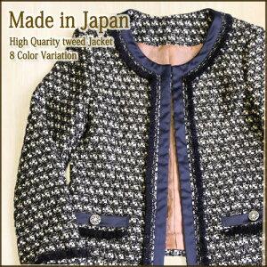 【●日本製】【ツイード ジャケット】入園式 入学式 卒園式 大人の上質 ノーカラー ファンシー…
