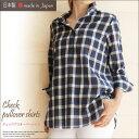 今だけ特別価格【日本製】【チェックシャツ】さらっとなめらか 涼しい 衿...