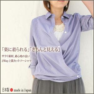 ●日本製【2Way】【カシュクールシャツ】【ストライプシャツ】【カットソーシャツ】上質ストレッチ素材着心地とシルエットの美しさが共存オフィス2wayシャツ【メール便可】レディースファッショントップス30代40代50代