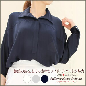 【●日本製】【とろみシャツ】【とろみブラウス】上質大人スタイルカバーS-L大きいサイズビックシルエットプレゼント